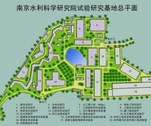 南京水利科学研究院