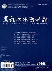 《黑龙江水专学报》