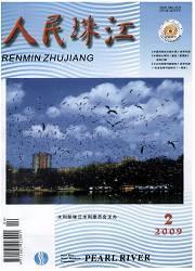 《人民珠江》