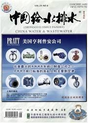 《中国给水排水》