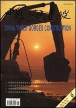 《中国三峡建设》