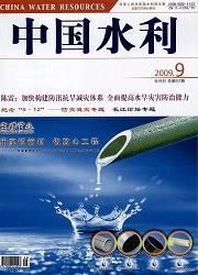 《中国水利》