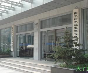 长江河道管理处
