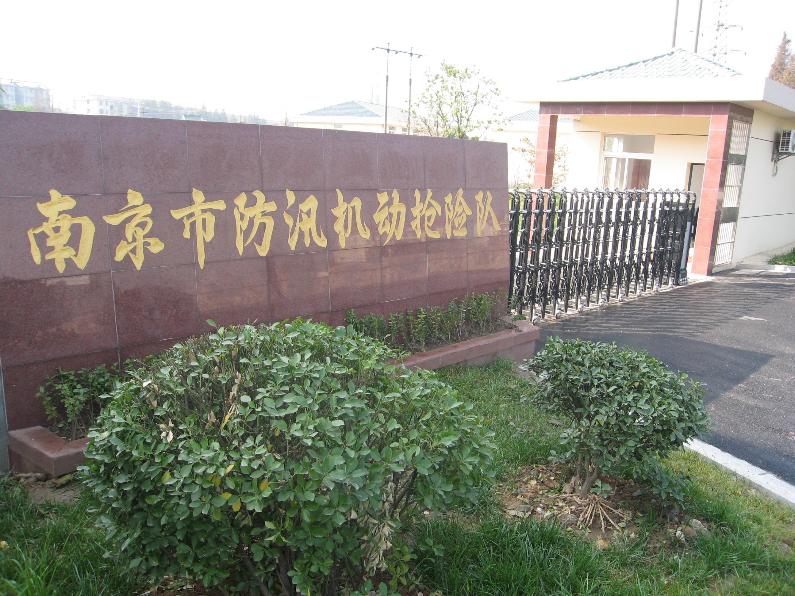 南京市防汛机动抢险队